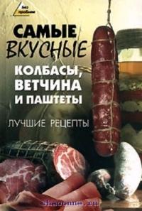 Самые вкусные колбасы, ветчина и паштеты